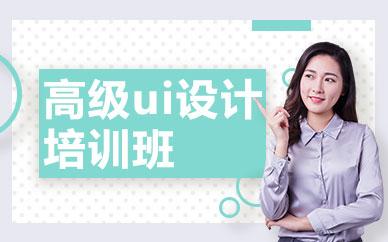 深圳高级ui设计培训班