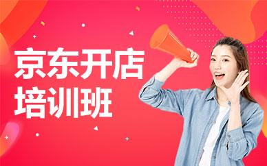 深圳京东开店创业培训班