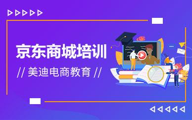 广州京东商城运营培训班