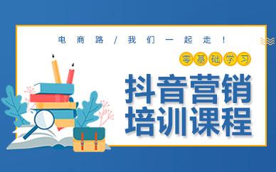 深圳抖音短视频营销培训班