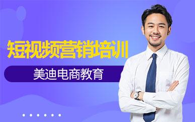 东莞抖音短视频营销培训班