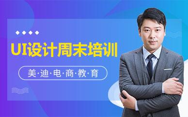 东莞UI设计周末培训班