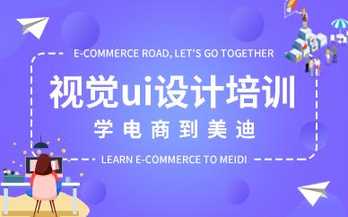 深圳ui视觉设计培训班