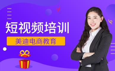 深圳哪里可以学抖音短视频