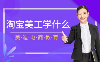 广州淘宝美工培训学什么