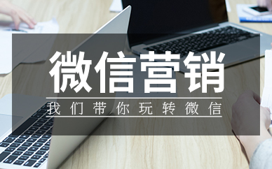 广州微信营销培训哪个好