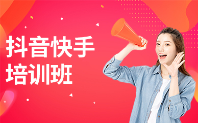深圳抖音快手营销培训班