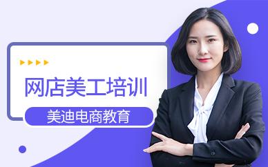 中山网店美工培训班