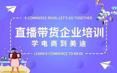 广州白云区直播带货企业培训班