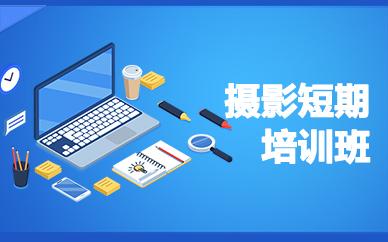 广州人物摄影短期培训班