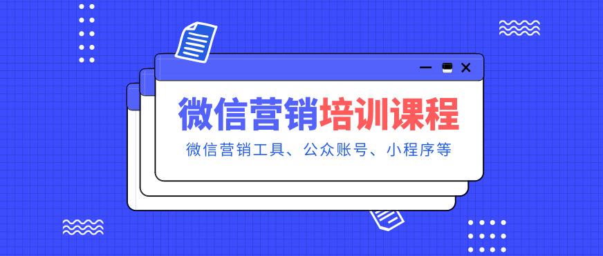 广州微信营销培训课程 - 美迪教育