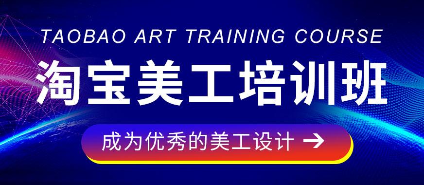 淘宝美工培训班 - 美迪教育