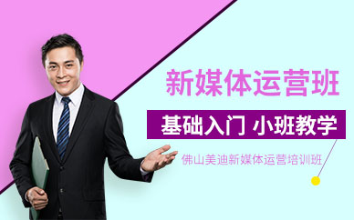 佛山新媒体运营培训班