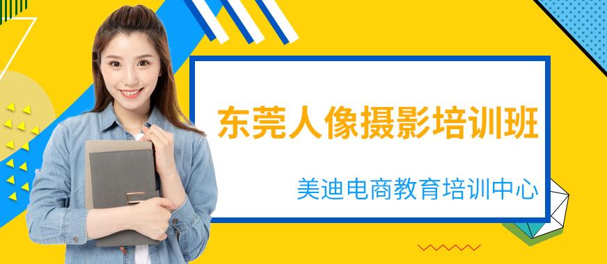 东莞人像摄影培训班 - 美迪教育