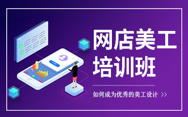 深圳网店美工培训班