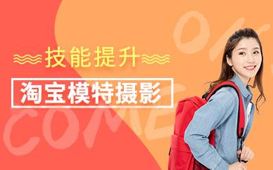 东莞淘宝平面模特摄影培训班