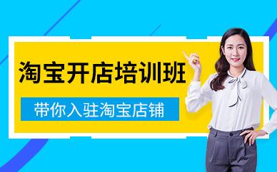 广州淘宝开店创业学习培训班