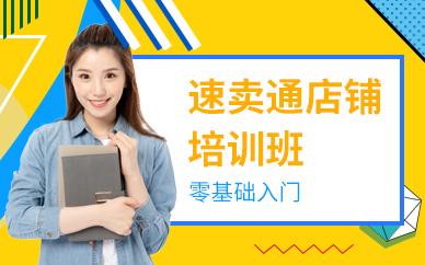 佛山速卖通跨境电商开店运营推广学习培训班