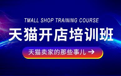 东莞淘宝天猫店铺运营推广学习培训班