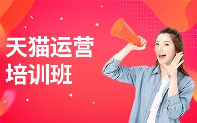 深圳天猫店铺运营培训班