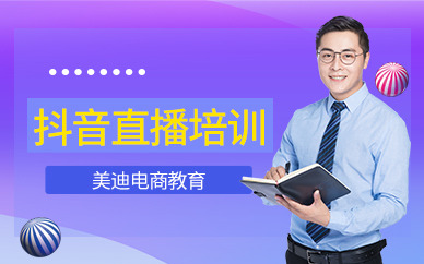 深圳抖音网红直播带货培训班