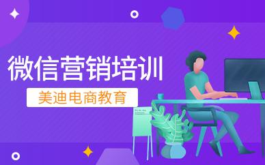 东莞微信公众号培训班
