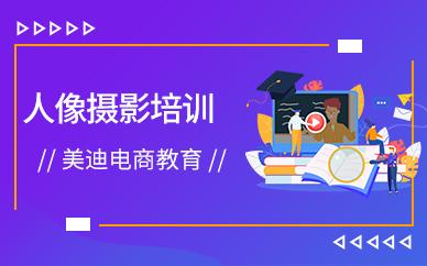 深圳商业人像摄影培训班