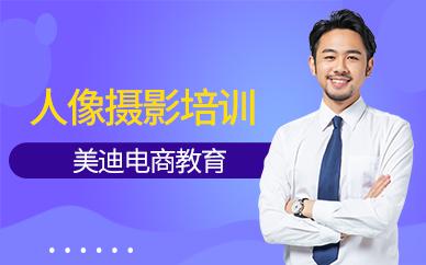 东莞商业人像摄影培训班