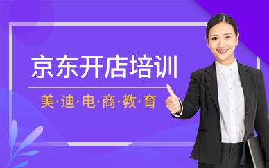 佛山京东开店培训班