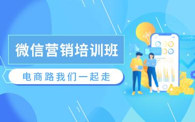 东莞微信营销课程培训班