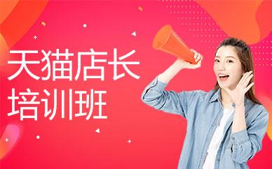 广州天猫店长培训班