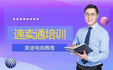 深圳速卖通开店培训班