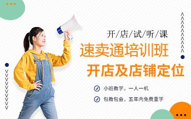 东莞速卖通开店培训班