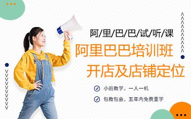 深圳阿里巴巴运营培训班