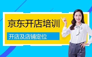 东莞京东推广培训班