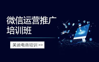 深圳微信推广培训班