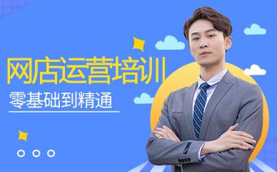深圳网店运营培训班