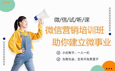 广州微信营销实战培训班