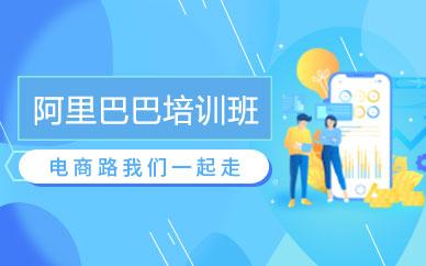 深圳阿里巴巴运营推广培训班