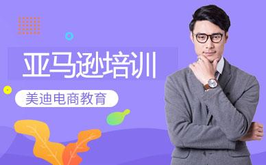 东莞亚马逊推广培训班