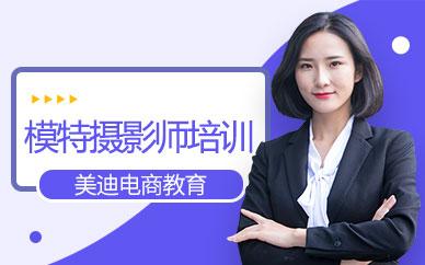 深圳模特摄影师培训班