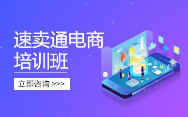 东莞速卖通跨境电商培训