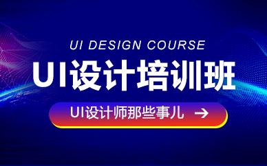 深圳ui交互设计培训班