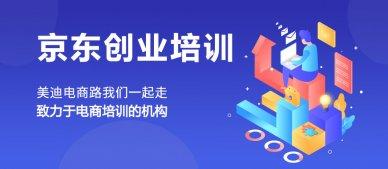深圳京东创业培训班