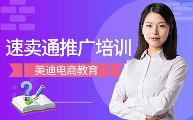 广州速卖通新手培训班