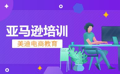 东莞亚马逊电商培训班