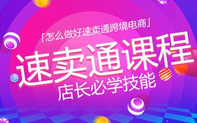 深圳速卖通新手培训班