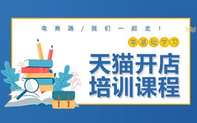 深圳天猫开店培训课程