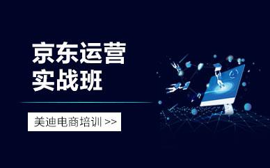 深圳京东运营实战班