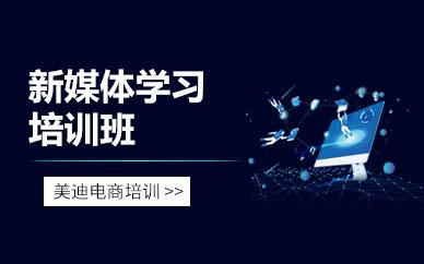 深圳新媒体运营学习培训班
